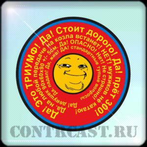 triumph_sticker